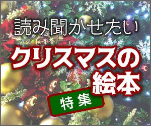 【決定版】クリスマスに読み聞かせたい絵本特集。すてきなお話のプレゼント!