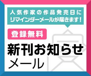 新刊お知らせメール